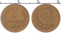 Изображение Монеты СССР 1 копейка 1955 Латунь XF