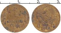 Изображение Монеты СССР 1 копейка 1952 Латунь VF