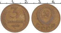 Изображение Монеты СССР 3 копейки 1949 Латунь VF