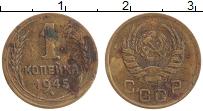 Продать Монеты  1 копейка 1945 Латунь