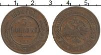 Изображение Монеты 1881 – 1894 Александр III 3 копейки 1892 Медь XF СПБ