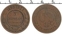 Изображение Монеты 1894 – 1917 Николай II 3 копейки 1899 Медь XF СПБ