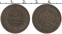 Изображение Монеты 1894 – 1917 Николай II 2 копейки 1903 Медь XF СПБ