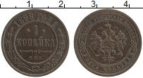 Изображение Монеты 1894 – 1917 Николай II 1 копейка 1898 Медь XF СПБ