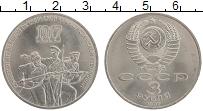 Изображение Монеты СССР 3 рубля 1987 Медно-никель UNC- 70 лет Великой Октяб