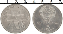 Изображение Монеты СССР 5 рублей 1990 Медно-никель UNC- Матенадаран Ереван