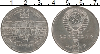 Изображение Монеты СССР 5 рублей 1990 Медно-никель UNC- Большой дворец Петро