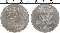 Изображение Монеты СССР 5 рублей 1987 Медно-никель UNC- 70 лет Великой Октяб