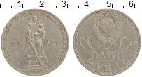Изображение Монеты СССР 1 рубль 1965 Медно-никель VF 20 лет Победы в ВОВ