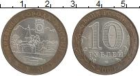 Изображение Монеты Россия 10 рублей 2004 Биметалл XF Кемь. СПМД