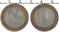 Изображение Монеты Россия 10 рублей 2006 Биметалл XF Каргополь ммд