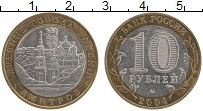 Изображение Монеты Россия 10 рублей 2004 Биметалл XF Дмитров ммд