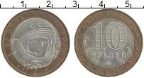 Изображение Монеты Россия 10 рублей 2001 Биметалл XF 40 лет полета в косм