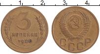 Изображение Монеты СССР 3 копейки 1950 Латунь VF