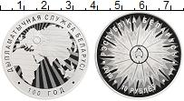 Изображение Монеты Беларусь 10 рублей 2019 Серебро Proof 100 лет дипломатичес