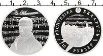 Изображение Монеты Беларусь 10 рублей 2019 Серебро Proof Станислав Монюшко