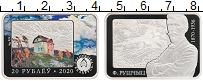 Изображение Монеты Беларусь 20 рублей 2020 Серебро Proof 150 лет Фердинанд Ру