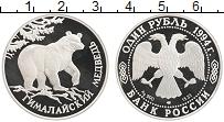 Изображение Монеты Россия 1 рубль 1994 Серебро Proof Гималайский медведь