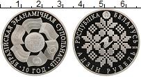 Изображение Монеты Беларусь 1 рубль 2010 Медно-никель Proof 10 лет ЕврАзЭС