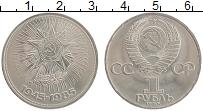 Изображение Монеты СССР 1 рубль 1985 Медно-никель XF 40 лет победы, ММД