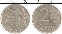 Изображение Монеты Россия 2 рубля 2000 Медно-никель XF Город-герой Москва