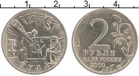 Изображение Монеты Россия 2 рубля 2000 Медно-никель XF Город-герой Тула