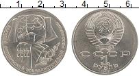 Изображение Монеты СССР 1 рубль 1987 Медно-никель UNC- 70 лет Великой Октяб