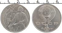 Изображение Монеты СССР 1 рубль 1987 Медно-никель UNC- 130 лет со дня рожде