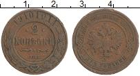Изображение Монеты 1894 – 1917 Николай II 2 копейки 1910 Медь XF СПБ
