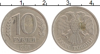 Изображение Монеты Россия 10 рублей 1993 Медно-никель XF ММД