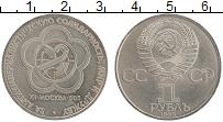 Изображение Монеты СССР 1 рубль 1985 Медно-никель XF Фестиваль молодежи и