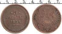 Изображение Монеты 1855 – 1881 Александр II 5 копеек 1856 Медь VF ЕМ
