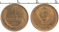 Изображение Монеты СССР 1 копейка 1961 Латунь UNC