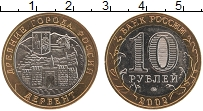 Продать Монеты  10 рублей 2002 Биметалл