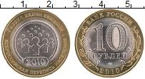 Изображение Монеты Россия 10 рублей 2010 Биметалл UNC Перепись Населения