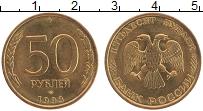 Изображение Монеты Россия 50 рублей 1993 Латунь UNC Немагнитные. ЛМД
