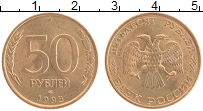 Изображение Монеты Россия 50 рублей 1993 Латунь UNC Магнитные. ЛМД