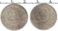 Изображение Монеты СССР 20 копеек 1948 Медно-никель XF Герб