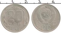 Изображение Монеты СССР 20 копеек 1957 Медно-никель XF Герб