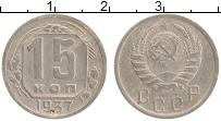 Изображение Монеты СССР 15 копеек 1937 Медно-никель XF Герб