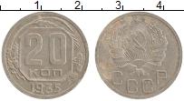 Изображение Монеты СССР 20 копеек 1935 Медно-никель XF Герб