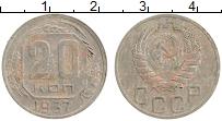 Изображение Монеты СССР 20 копеек 1937 Медно-никель XF Герб