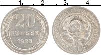 Изображение Монеты СССР 20 копеек 1928 Серебро XF Герб