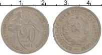 Изображение Монеты СССР 20 копеек 1932 Медно-никель XF Герб