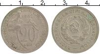 Изображение Монеты СССР 20 копеек 1932 Медно-никель VF Герб