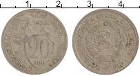 Изображение Монеты СССР 20 копеек 1933 Медно-никель VF Герб