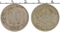 Изображение Монеты СССР 20 копеек 1935 Медно-никель VF Герб