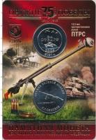 Изображение Подарочные монеты Россия 25 рублей 2019 Медно-никель UNC Памятный жетон и мон