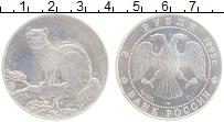 Изображение Монеты Россия 3 рубля 1995 Серебро UNC Соболь. Оригинальная