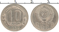 Продать Монеты  10 копеек 1952 Медно-никель